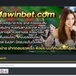MawinBet-Lottery-online-play-games-price 3 משלמים 800 באט 2-90 באט XNUMX